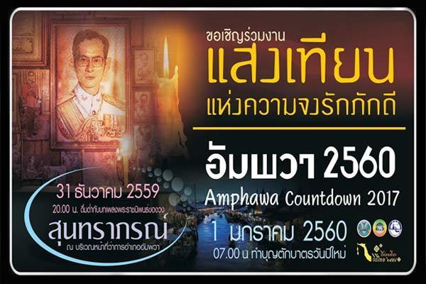 amphawacountdown600-1
